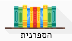 הספרנית – ספריה בעברית בלאס וגאס